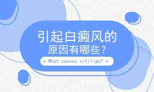 昆明哪家治白斑医院较好?白癜风出现在皮肤上的原因是什么?