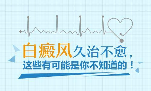 <a href=http://www.ganjimas.com/ target=_blank class=infotextkey>昆明白癜风医院</a>在哪?白癜风长期治不好的原因是什么呢?