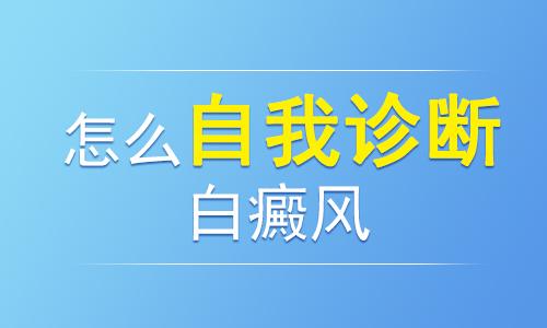 昆明治疗白癜风咨询李作梅