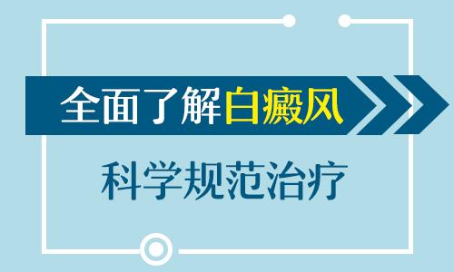 云南治疗白斑病最好的医院介绍白癜风具体会产生哪些征兆?
