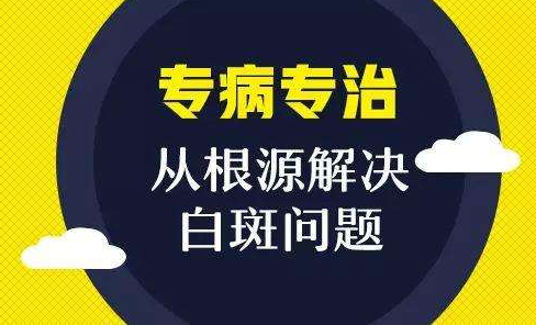 云南昆明市专治白斑病,喝茶对白癜风恢复有好处吗?