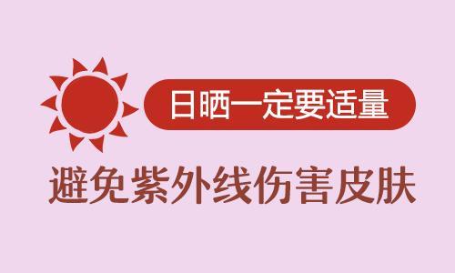 <a href=http://www.ganjimas.com/ target=_blank class=infotextkey>昆明白斑医院</a>:阳光对白癜风有什么影响