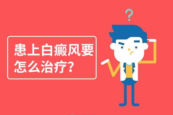 <a href=http://www.ganjimas.com/ target=_blank class=infotextkey>昆明白癜风医院</a>在哪里?得了白癜风应该怎么治疗