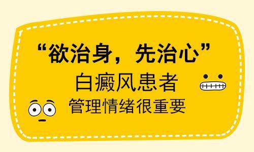 <a href=http://www.ganjimas.com/ target=_blank class=infotextkey>云南白癜风医院</a>电话:白癜风患者如何缓解压力呢