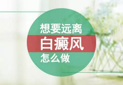 楚雄白癜风医院:白癜风患者如何减少外界刺激呢?