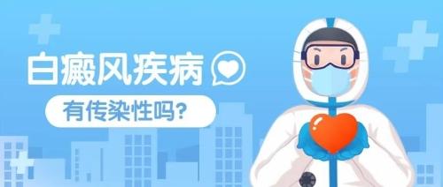 楚雄白癜风医院:白癜风到底会不会传染呢?
