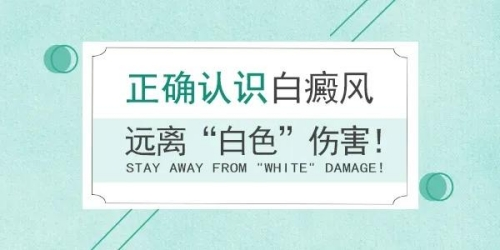 昆明医生解说白癜风患处瘙痒是为什么?