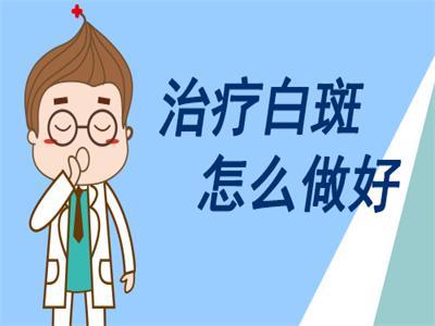昆明医院表示晚期白癜风这么严重该怎么治