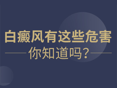 <a href=http://www.ganjimas.com/ target=_blank class=infotextkey>云南白癜风医院</a>:你们对白癜风的危害了解多少