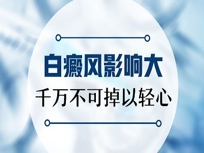 <a href=http://www.ganjimas.com/ target=_blank class=infotextkey>昆明白癜风医院</a>解释白癜风有哪四害