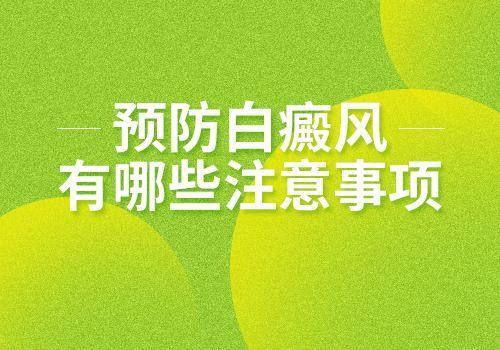 白癜风是否会遗传?来看<a href=http://www.ganjimas.com/ target=_blank class=infotextkey>昆明白癜风医院</a>的解答