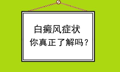 <a href=http://www.ganjimas.com/ target=_blank class=infotextkey>昆明白癜风医院</a>提示腰上不起眼白斑是白癜风吗