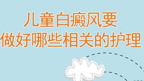 <a href=http://www.ganjimas.com/ target=_blank class=infotextkey>昆明白斑医院</a>:儿童白癜风需要什么样的护理呢?