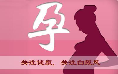<a href=http://www.ganjimas.com/ target=_blank class=infotextkey>昆明白斑医院</a>解答孕妇白癜风护理措施有哪些