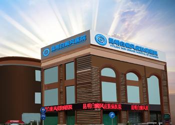 昆明白癜风皮肤病医院――中西医结合专科医院